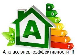 А-класс энергоэффективности