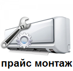 монтаж сплит систем