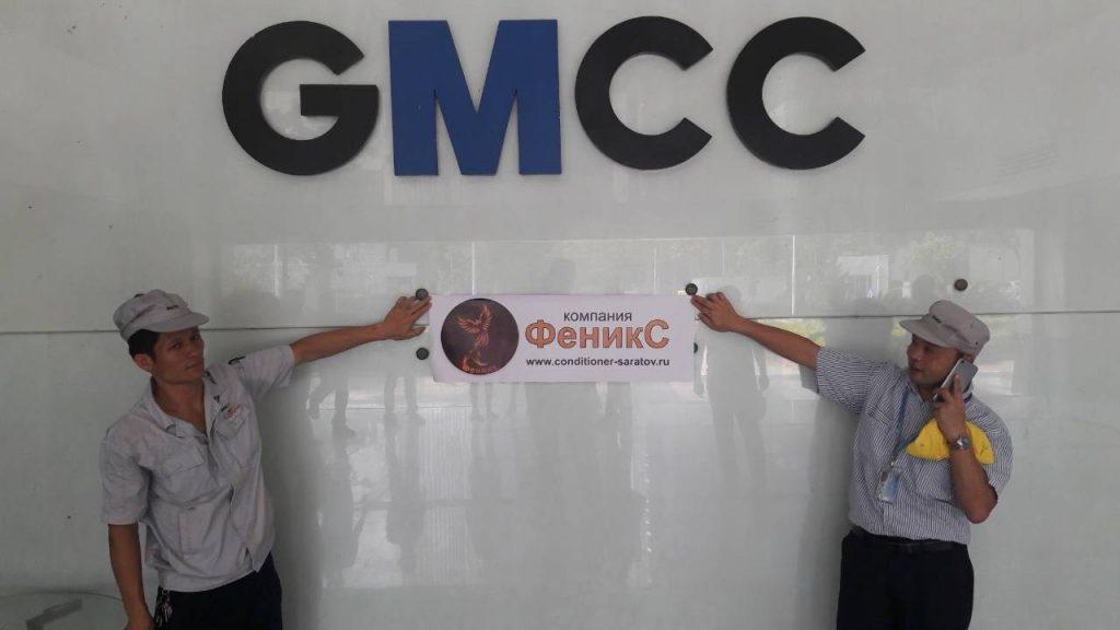завод GMCC Китай